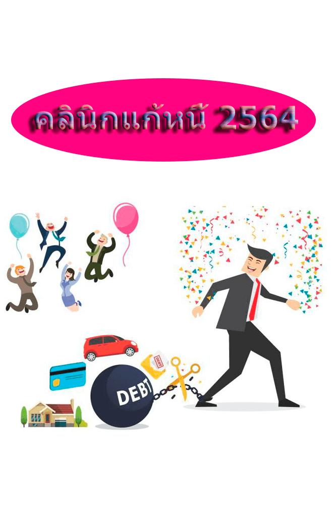 คลินิกแก้หนี้ 2564 มาดูข้อดีข้อเสียคลินิกแก้หนี้ เกร็ดความรู้วิธีปลดหนี้หรือเป็นหนี้เยอะมากทําไงดี อยากหาทางออกของคนเป็นหนี้นอกระบบสมัครเลย!