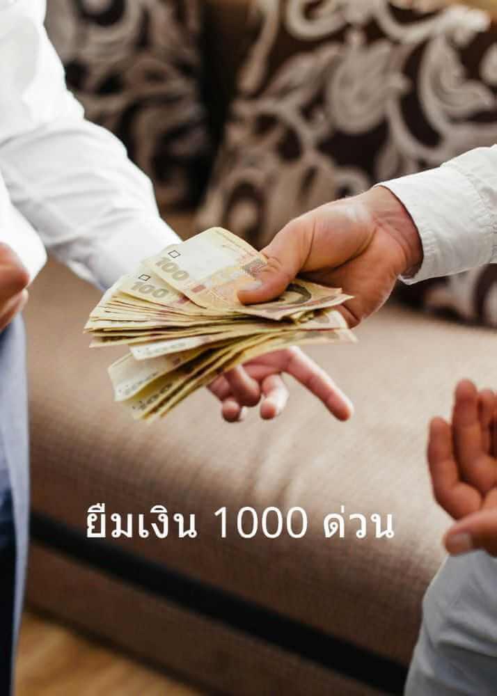 บริการยืมเงิน 1000 ด่วน สำหรับผู้ต้องการยืมเงินชั่วคราวผ่านทางออนไลน์ (วันนี้)