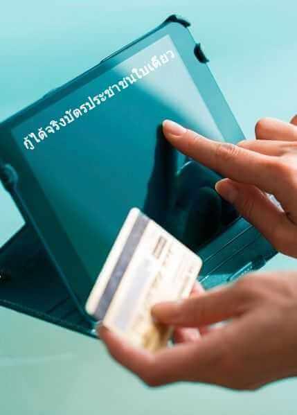 ขั้นตอนกู้ได้จริงบัตรประชาชนใบเดียวผ่านบริการเงินด่วนพร้อมใช้ (ล่าสุด)